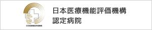 s日本医療機能評価機構認定病院