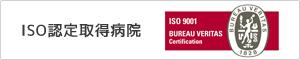 ISO認定取得病院