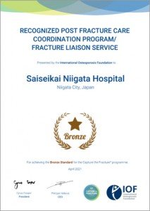 Certificate-CTF-Saiseikai-Niigata-Hospital---Bronze-April-2021
