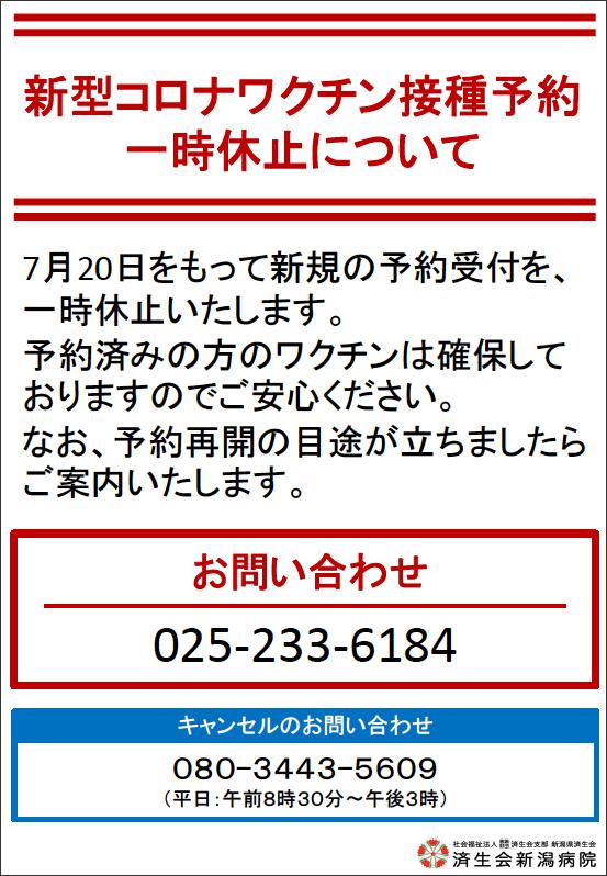 vaccine210708