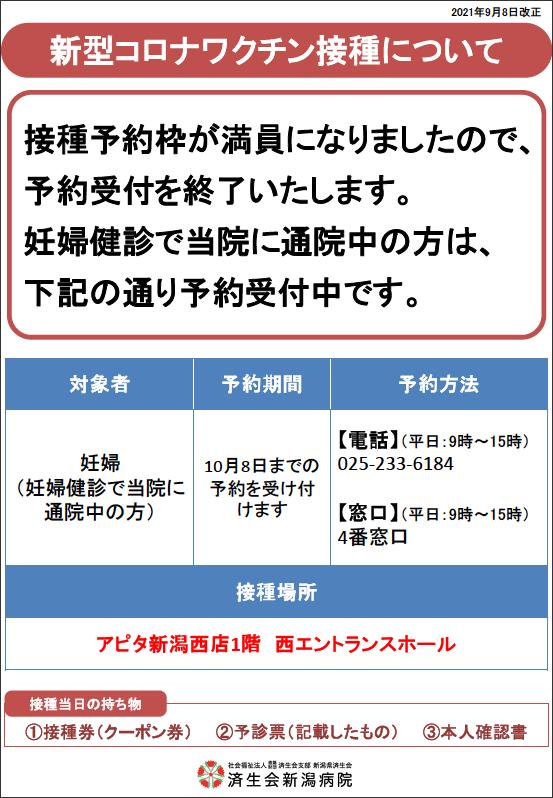 vaccine210908